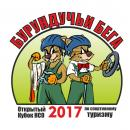 Бурундучьи бега пройдут в Бердске 27 мая