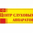 Центр слуховых аппаратов находится по адресу: Бердск, ул. Герцена 6, офис 1
