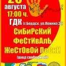 Сибирский фестиваль жестовой песни состоится в Бердске