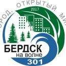 2 сентября 2017 года Бердску исполнится 301 год
