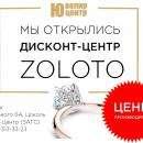 Новые золотые украшения по себестоимости в Бердске!