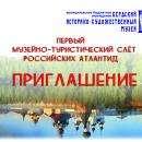 Программа слёта — на сайте музея Бердска