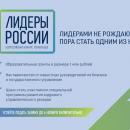 Травников формирует в Новосибирской области кадровый резерв России