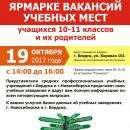 Ярмарка вакансий учебных мест 19 октября состоится в Бердске