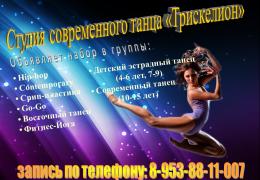 танцы, секции, Трискелион, танцевальные школы, спорт, дети, красота