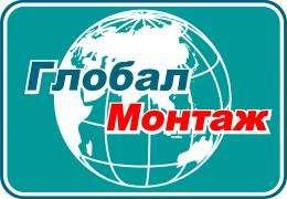 "ТМК ""Глобал Монтаж"""