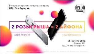 В честь открытия нового магазина «HELLO» в Бердске 2 розыгрыша = 2 айфона