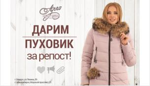 Салон меха и кожи проводит розыгрыш тёплого пуховика до 10 тысяч рублей