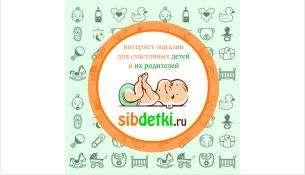 Интернет-магазин для счастливых детей и их родителей sibdetki.ru ждет вас!