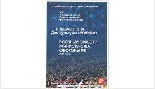 Концерт пройдёт на сцене Дворца культуры «Родина» 17 декабря в 16:00 часов