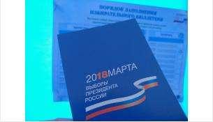 Жители Бердска выбрали Владимира Путина президентом России