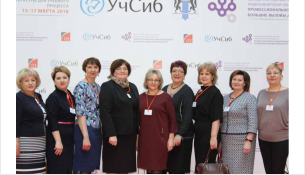 Бердск успешно участвовал в УчСиб-2018
