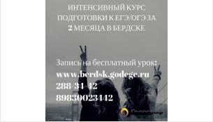 Интенсивный курс подготовки к ЕГЭ и ОГЭ в Бердске. Успеть всё за два месяца!