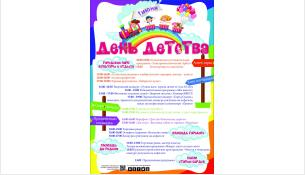 Программа мероприятий, посвященных Международному дню защиты детей