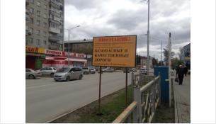На 105 млн рублей Бердск заключил контрактов по безопасным и качественным дорогам