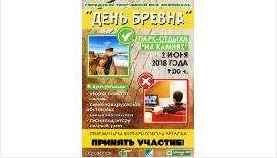 Программа фестиваля — на сайте Бердск-онлайн