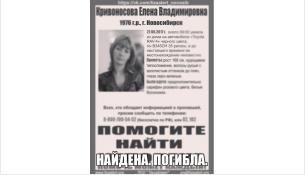 Елена Кривоносова была хладнокровно убита своим ухажером