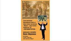 В Бердске пройдет концертный мини-тур вокального ансамбля Павла Шаромова по БДД