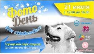 Фотография с собакой будет стоить 100 рублей