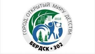 День города Бердска состоится 1 сентября