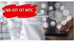 МТС начала тестирование интернета вещей в Бердске