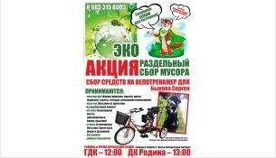 Экологическая акция по раздельному сбору мусора снова пройдет в Бердске