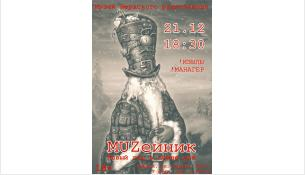 """Приглашаем на """"Ёлку"""" в стиле рок в музей БРЗ в Бердске"""