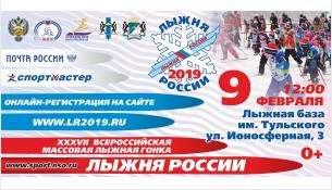 9 февраля состоится Лыжня России 2019