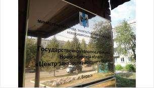 Субсидии за трудоустройство инвалидов предлагаются работодателям в Бердске