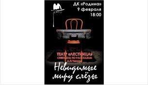 Чехов на большой сцене ДК «Родина» в Бердске