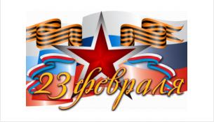 С 23 февраля горожан поздравляет власть Бердска