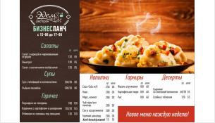 Обеды и бизнес-ланчи в ресторане «Эдем» в Бердске