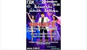 ГДК Бердска приглашает на концерт «Волшебные ритмы Востока»