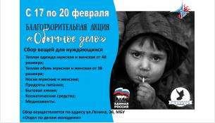 Бердск проводит сбор предметов гигиены, лекарств и одежды для нуждающихся