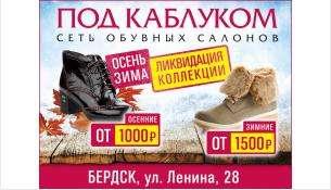 Финал зимней ликвидации в магазинах-дискаунтерах «Под каблуком»: скидки до 70%!