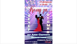 ГДК Бердска приглашает 15 февраля на вечер отдыха «Кому за…»