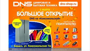 Открытие нового магазина в Бердске - DNS «На Комсомольской»