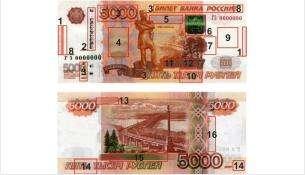 Проверяйте признаки подлинности денежных купюр!