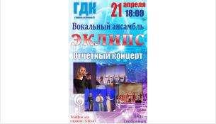 ГДК Бердска приглашает на отчетный концерт вокального эстрадного ансамбля «ЭКЛИПС»