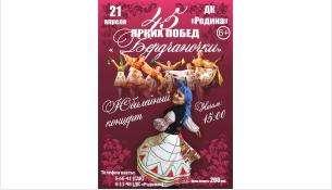 ГДК Бердска приглашает на юбилейный концерт «Бердчаночки»