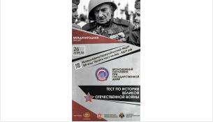 В России проходит Международная акция «Тест по истории Великой Отечественной войны»