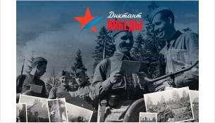 «Диктант Победы» 7 мая в Бердске в школе №2 напишут все желающие