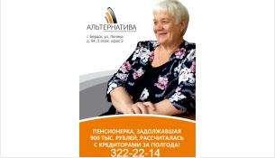 Жительница Искитима Татьяна Глебова сумела избавиться от финансовой кабалы. Получится и у вас!