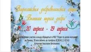 Весеннюю неделю добра объявила молодежь Бердска