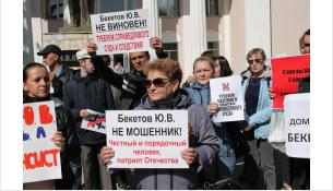 Родные и близкие, друзья и знакомые Бекетова вышли на акцию протеста