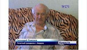 Ушел из жизни Почетный гражданин города Бердска Рамзаев Геннадий Андреевич