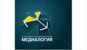 Медиалогия – разработчик автоматической системы мониторинга и анализа СМИ в режиме реального времени