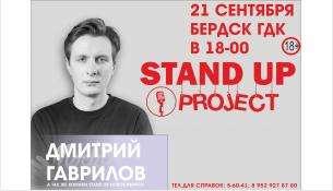 ГДК Бердска приглашает на программу в стиле «Stand Up»