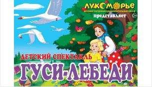 ГДК Бердска приглашает на детский спектакль «Гуси-лебеди»