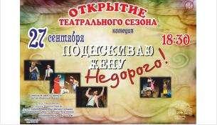 На спектакль приглашают горожан в ГДК Бердска